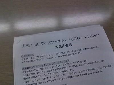 @01-オール九州・山口クイズフェスティバル2014in山口