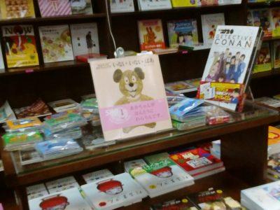 日本の子供用の本